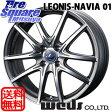 DUNLOP WINTER MAXX SJ-8 225/55R18WEDS 日本製 Leonis NAVIA01 限定価格 18 X 7 +47 5穴 100