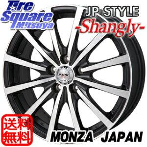 MONZA JP STYLE Shangly 17 X 7 +48 5穴 114.3ブリヂストン ブリザック DM-V2 15年製 225/65R17