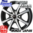 TOYOTIRES TRANPATH MPZ (数量限定) 195/65R15MONZA JP_STYLE_MBS 15 X 5.5 +43 4穴 100