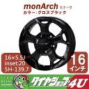 取付対象 CLIMATE クライメイト Monarch モナーク 16×5.5j 5/139.7 +20 グロスブラック 1台分購入で送料無料! 数量4でご注文のみ即納可能