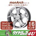 取付対象 CLIMATE クライメイト Monarch モナーク 16×5.5j 5/139.7 +20 ハイパーシルバー 1台分購入で送料無料!