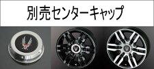 PPX_PR-06_別売センターキャップ