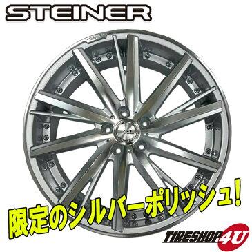 STEINER SF-V(シュタイナー) 18×7.0J 5/100 +48 シルバーポリッシュ86、プリウス、ウィッシュ アルミホイール1本価格