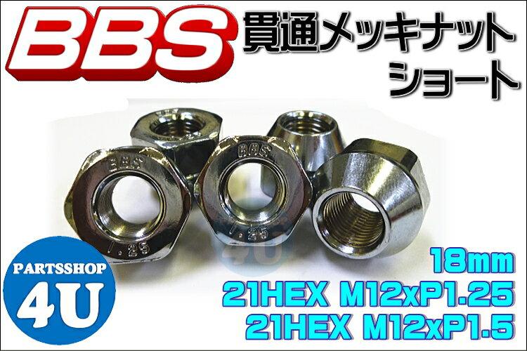 タイヤ・ホイール, ロックナット 2000OFFBBS SILVER NUT M121.5 M121.25 60 BBS