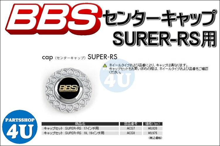 タイヤ・ホイール, その他 BBS SUPER-RS 1819 BBS ACS8 RS