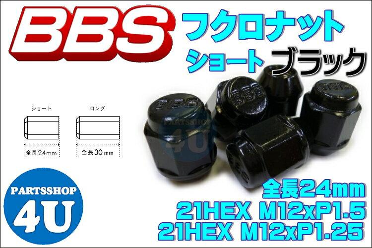 タイヤ・ホイール, ロックナット 2000OFFBBS 24mm BLACK NUT M121.5 M121.25 60 BBS