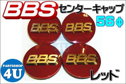 9/23-26会員ポイント最大16倍 BBSビービーエス 正規品 φ56赤 RED レッド セン...
