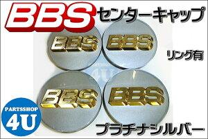 【レビューを書いて芳香剤プレゼント】BBS【ビービーエス】正規品 φ70【Platinum Silver】【プ...