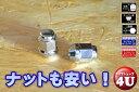 M12 P1.5 P1.25 (P1.75)19HEX フクロナット メッキ CHROME NU...