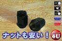 M12 P1.5 P1.25 19HEX フクロナット ブラック BLACK NUT 全長...