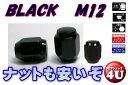 M12 P1.5 P1.25 21HEX フクロナット ブラック BLACK NUT 全長...