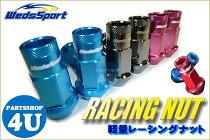 WESSPORTS【ウェッズスポーツ】レーシングナット4個SET【カードOK】軽量ナット