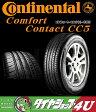 新品正規品 Continental ComfortContact5 165/55R14 サマータイヤ コンチネンタル コンフォートコンタクト5//ラジアルタイヤ単品『シーシーファイブ』【CC5】