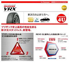 【即納】 新品スタッドレスタイヤ ブリザック VRX 225/60R17インチ【ウインタータイヤ】≪BLIZZAK≫【ブリヂストン】【BRIDGESTONE】( 単品)アルファード/ヴェルファイア/2013年製