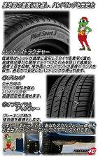 新品ラジアルタイヤミシュランPS3