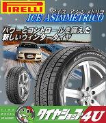 スタッドレスタイヤ アイスアシンメトリコ ASIMMETRICO パターン ウインター