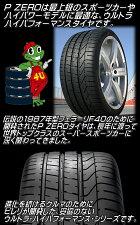 新品激安タイヤPIRELLIP-ZERO