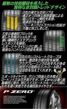 新品ラジアルタイヤPIRELLIP-ZERO245/35R20インチ【サマータイヤ】『単品』【ピレリ】【ピーゼロ】【K1】【フェラーリ承認】