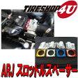 ARJ スロットルスペーサー【キューブ】【#Z12】【H20/11〜】【G-1500】スロットルレスポンス向上、燃費向上【SN-0024】