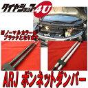 ARJ ボンネットダンパー207 H19〜 シルバー/ブラックカーボン...
