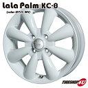 14インチ LaLa Palm KC-8 14×4.5J 4/100 +43 ホワイト ララパ...