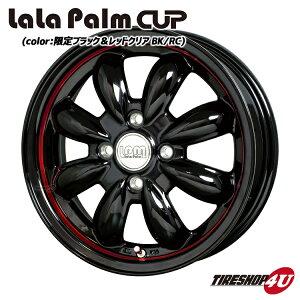 14インチ LaLa Palm CUP 14×4.5J 4/100 +45 ピアノブラック&レッドクリア 限定カラー ララパーム CUP カップ 軽自動車 新品アルミホイール1本価格 ※ソリオ、デリカD;2、旧三菱車装着不可