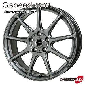 14インチG.speed G-01 14×4.5J 4/100 +45メタリックシルバー ジースピード G01 軽自動車 新品アルミホイール1本価格 ソリオ(MA15系)・デリカD2対応