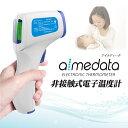 粗悪品に注意下さい! 非接触式電子温度計 AIMEDATA アイメディータ 非接触 赤外線センサー