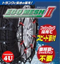 エコメッシュ2