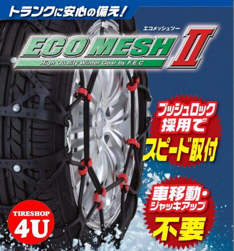 9/23-26会員ポイント最大16倍 FB11 エコメッシュツー 非金属 タイヤチェーン エ...
