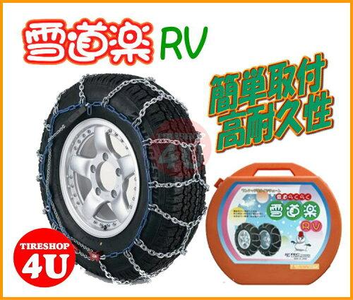 9/23-26会員ポイント最大16倍 G753 FEC雪道楽RV 簡単取付金属亀甲型 簡単取付タ...