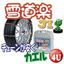 『YJ106』FEC雪道楽J1 簡単取付金属チェーン 簡単取...