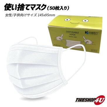 (10000枚)1カートン 不織布マスク 1箱 50枚入り 小さめタイプ 女性 子供向け 婦人サイズ 3層構造 使い捨て ウイルス対策 花粉対策 インフルエンザ 風邪 200箱 10,000枚 ディスポーサブルマスク 商品代引不可即納 在庫有り 箱 Mask