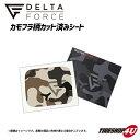 DELTA FORCE カモフラ柄カット済みシート デルタフォース フ...