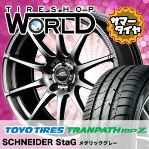 プリウスα・ウィッシュ・SAI・アテンザ・レヴォーグ等215/50R17トーヨーTRANPATHmpZシュナイダースタッグサマータイヤホイール4本セットミニバンに最適