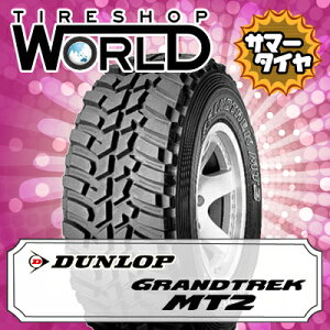 265/70R16112サマータイヤ単品1本ダンロップ(DUNLOP)MT2夏タイヤ単品1本価格《2本以上ご購入で送料無料》