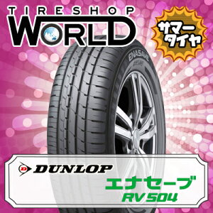 205/60R16サマータイヤ単品1本ダンロップ(DUNLOP)エナセーブ(ENESAVE)RV504夏タイヤ単品1本価格《2本以上ご購入で送料無料》