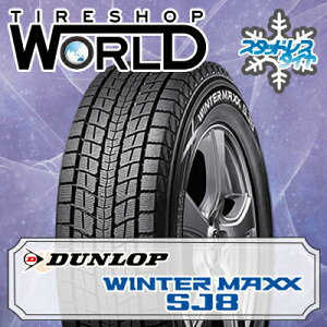 265/70R16スタッドレス単品1本ダンロップ(DUNLOP)ウィンターマックス(WINTERMAXX)SJ8冬タイヤ単品1本価格《2本以上ご購入で送料無料》