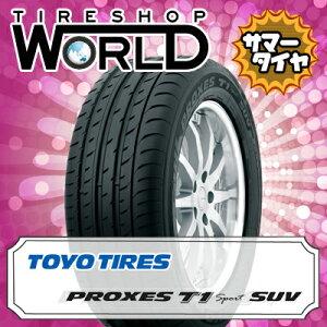 255/55R19サマータイヤ単品1本トーヨー(TOYO)PROXEST1SportSUV夏タイヤ単品1本価格《2本以上ご購入で送料無料》