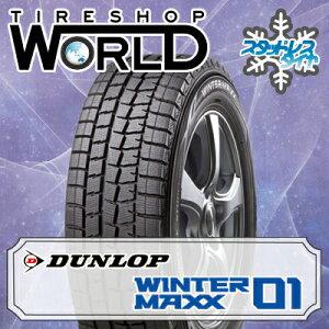 245/50R18スタッドレス単品1本ダンロップ(DUNLOP)ウィンターマックス(WINTERMAXX)WM01冬タイヤ単品1本価格《2本以上ご購入で送料無料》