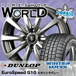 ウインターマックス 01 WM01 135/80R13 70Q ユーロスピード G10 メタリックグレー スタッドレスタイヤホイール 4本 セット