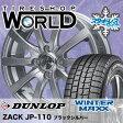 ウインターマックス 01 WM01 165/65R14 79Q ザック JP110 ブラックシルバー スタッドレスタイヤホイール 4本 セット