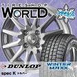 165/55R14 72Q DUNLOP ダンロップ WINTER MAXX 01 WM01 ウインターマックス 01 spec K スペックK スタッドレスタイヤホイール4本セット