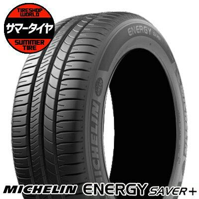 MICHELIN(ミシュラン)『ENERGYSAVER+』
