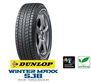 ダンロップ スタッドレスタイヤ WINTER MAXX SJ 8 215/60R17 96Q ウインターマックスSJ8 DUNLOP(タイヤ単品1本価格)
