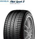 MICHELIN ミシュラン Pilot Sport 3 195/50R15 82V パイロットスポーツ3