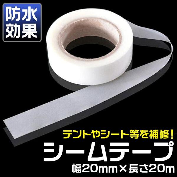 シームテープテントタープ補修防水メンテナンス幅20mmX長さ20mシームレステープテント修理タープ修理テント補修テントシーム
