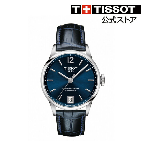 TISSOT(ティソ)『T-クラシックシュマン・デ・トゥレルオートマティックレディ(T099.207.16.047.00)』