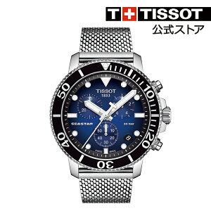 ティソ 公式 メンズ 腕時計 TISSOT シースター1000 クォーツ ブルーグラデーション文字盤 ブレスレット 【SEASTAR 1000 30気圧 防水 ダイバーズウォッチ ダイバー スイス ブランド スイス製 ビジネス 高級腕時計 ブランド腕時計 おしゃれ 大きい】