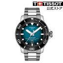 【最大2000円OFFクーポン対象】ティソ 公式 メンズ 腕時計 TISSOT シースター 2000 プロフェッショナル ウルトラマリンブルー文字盤 ブレスレット・・・